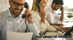 Бърз кредит по телефона